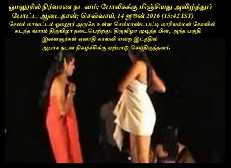 omalur-chemmandippatti-mariamman-koil-nude-dance-june-2016