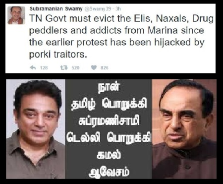 porukki-reality-at-marina-kamal-and-swamy