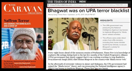 Bhagawat was on UPA terror blacklist - TOI- 15-07-2017-CARAVAN story linked
