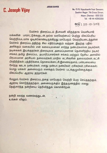 Joseph Vijay letter dated 25-10-2017
