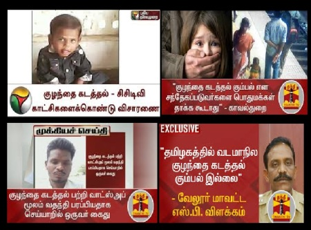Child lifting cases in Tamilnadu