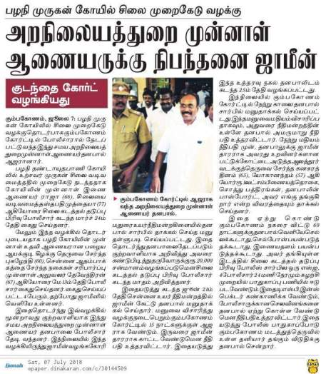 Dhanapal coming out after bail 06-07-2018.Dinakaran cutting
