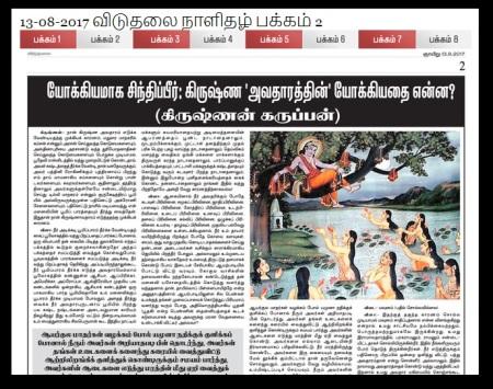 Viduthalais blashphemus article-13-08-2017
