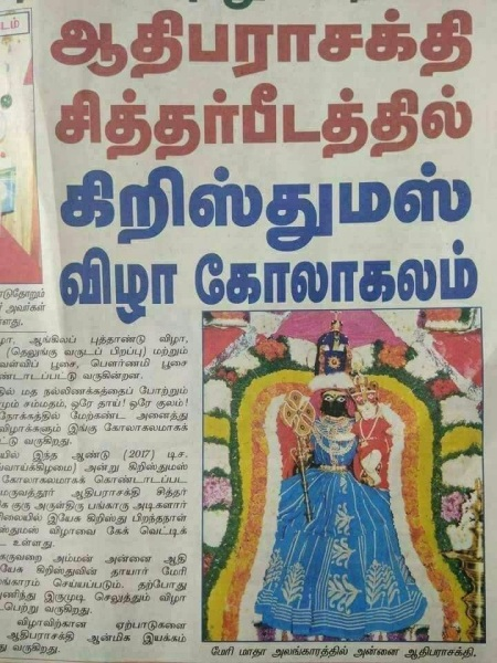 Mari turned Mary -Dinamalar cutting