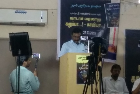 22-03-2018 - Press club- Nadar book -thiruma speaking
