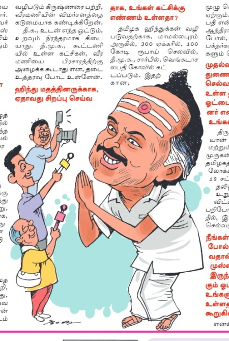 Anti-Hindu, Stalin acts in a different way-2