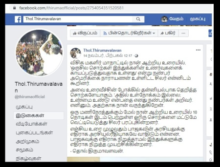 Thiruma apologizes FB